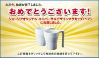 Get_mugcup