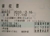 20100316_2