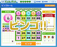 Ip_bingo2