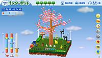 Ip_tree